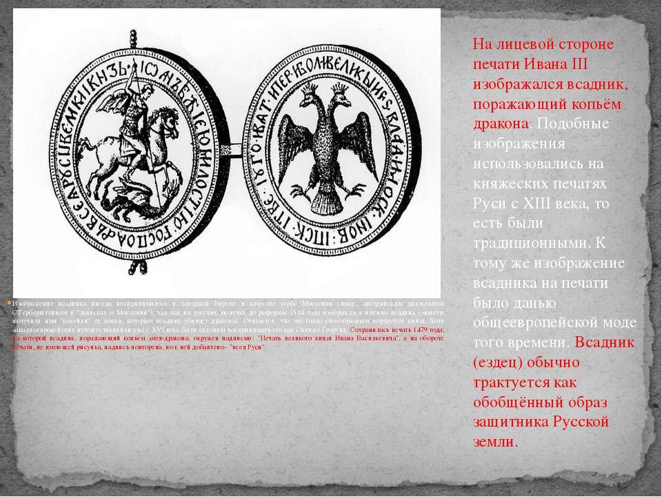 Изображение всадника иногда воспринималось в Западной Европе в качестве герба...