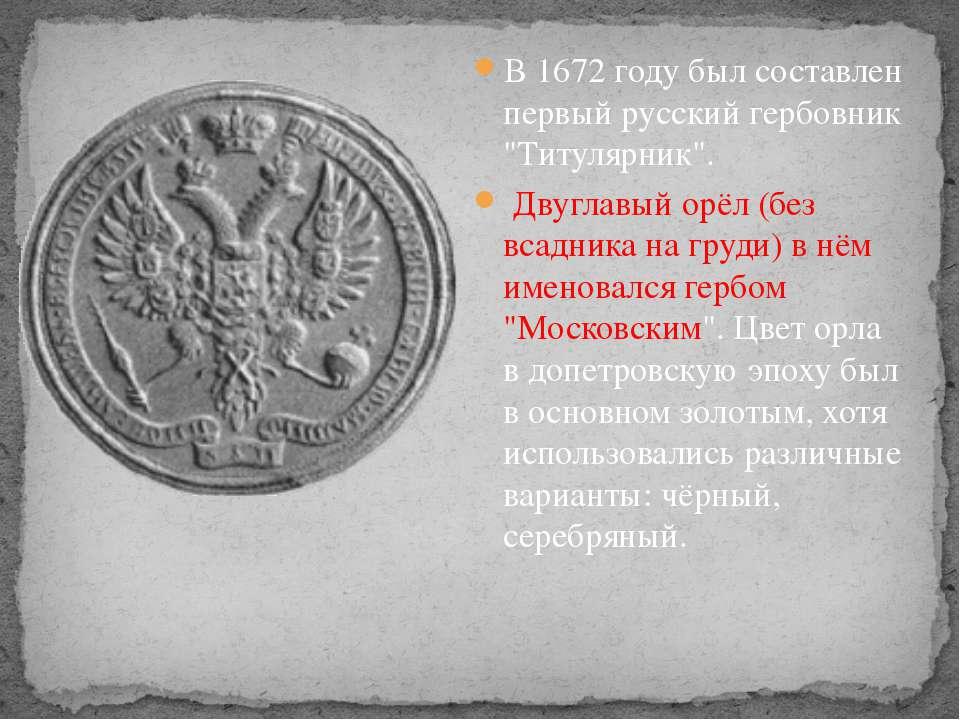 """В 1672 году был составлен первый русский гербовник """"Титулярник"""". Двуглавый ор..."""