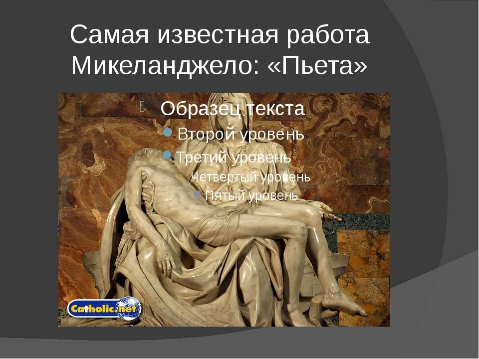 Самая известная работа Микеланджело: «Пьета»