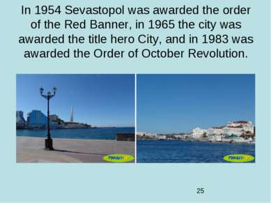In 1954 Sevastopol was awarded the order of the Red Banner, in 1965 the city ...