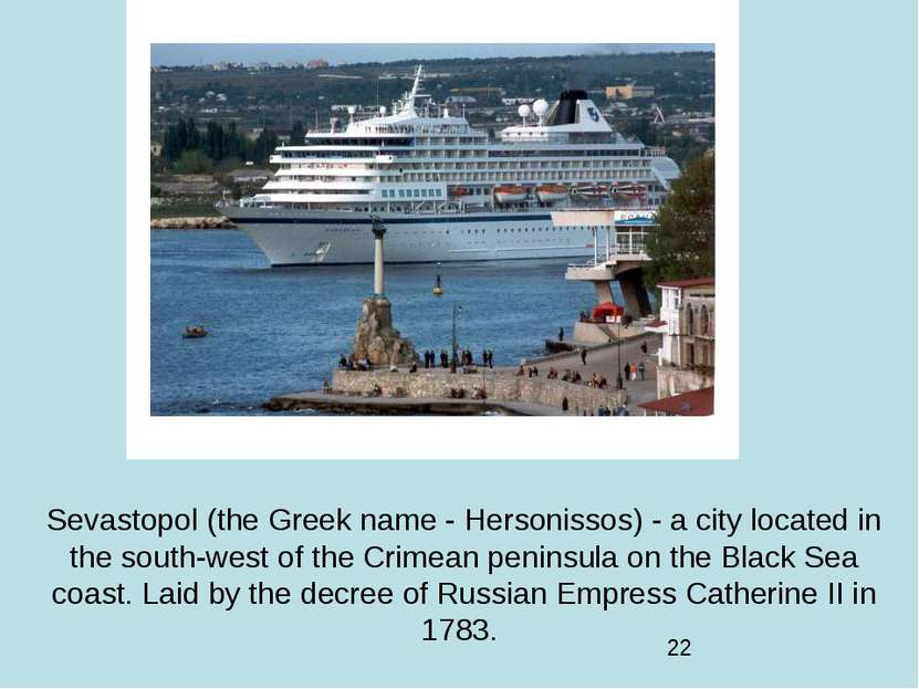 Sevastopol (the Greek name - Hersonissos) - a city located in the south-west ...