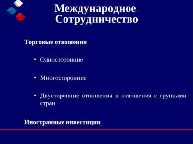 Международное Сотрудничество Торговые отношения Односторонние Многосторонние ...