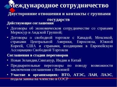 Международное сотрудничество Двусторонние отношения и контакты с группами гос...