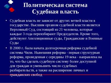 Политическая система Судебная власть Судебная власть не зависит от других вет...