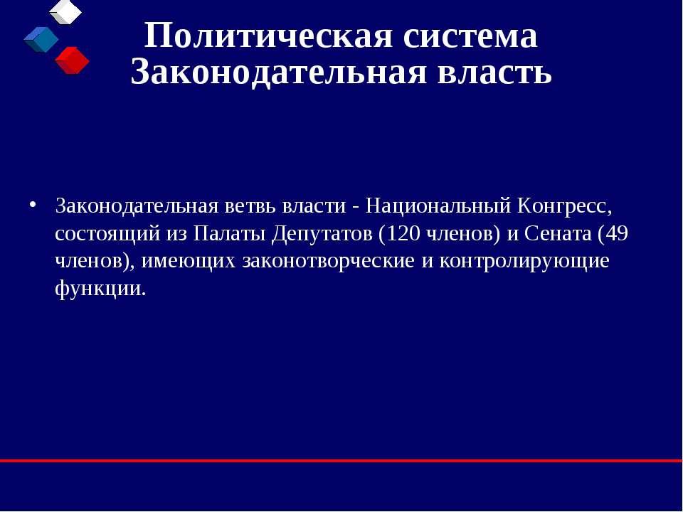 Политическая система Законодательная власть Законодательная ветвь власти - На...