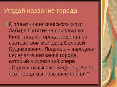 Угадай название города К племяннице киевского князя Забаве Путятичне приплыл ...