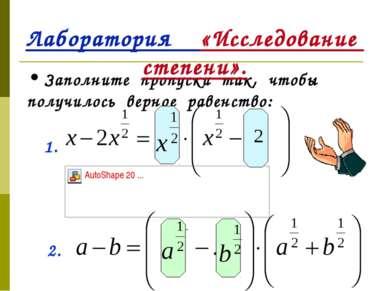 Заполните пропуски так, чтобы получилось верное равенство: 1. 2 2. Лаборатори...