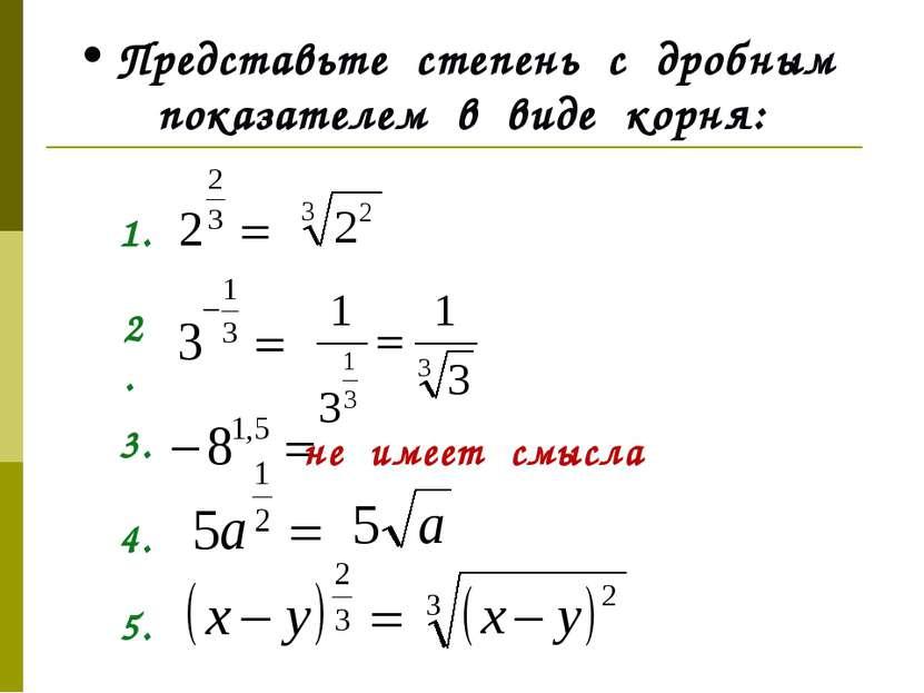 Представьте степень с дробным показателем в виде корня: 1. 2. 3. не имеет смы...