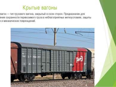 Крытые вагоны Крытый вагон — тип грузового вагона, закрытый со всех сторон. П...