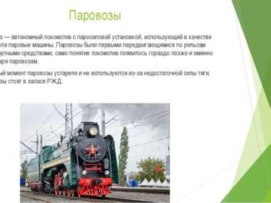 Паровозы Паровоз — автономный локомотив с паросиловой установкой, использующи...