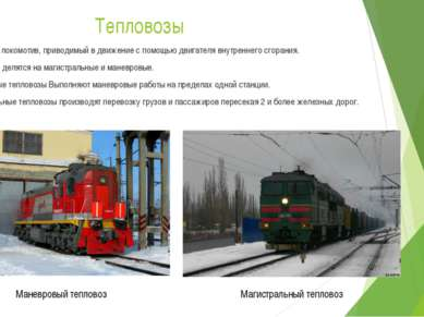 Тепловозы Тепловоз - локомотив, приводимый в движение с помощью двигателя вну...