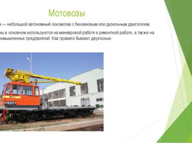 Мотовозы Мотовоз — небольшой автономный локомотив с бензиновым или дизельным ...