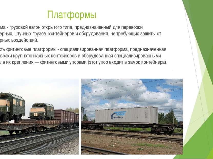 Платформы Платформа - грузовой вагон открытого типа, предназначенный для пере...