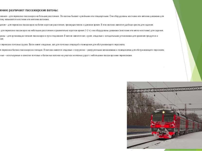 По назначению различают пассажирские вагоны: дальнего следования – для перево...