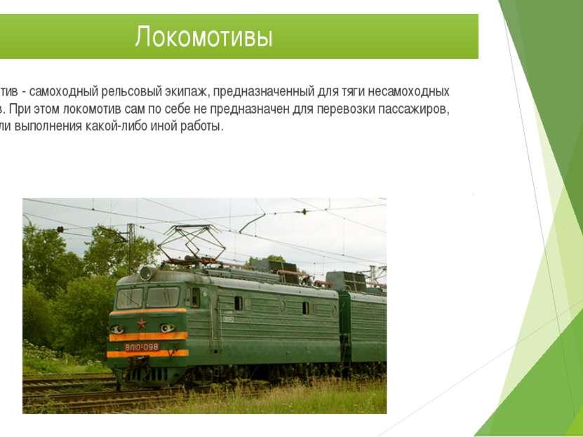 Локомотивы Локомотив - самоходный рельсовый экипаж, предназначенный для тяги ...