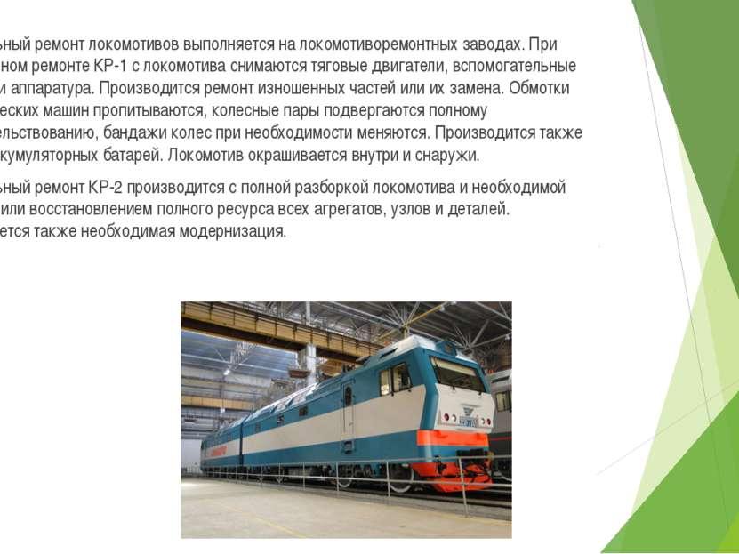 Капитальный ремонт локомотивов выполняется на локомотиворемонтных заводах. Пр...