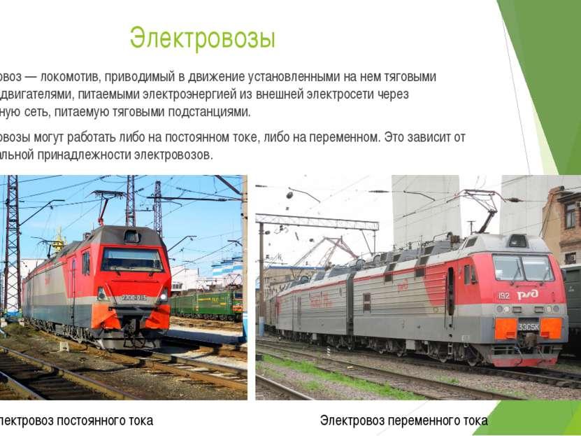 Электровозы Электровоз — локомотив, приводимый в движение установленными на н...