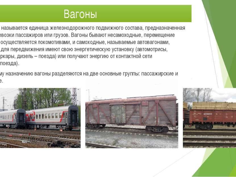 Вагоны Вагоном называется единица железнодорожного подвижного состава, предна...