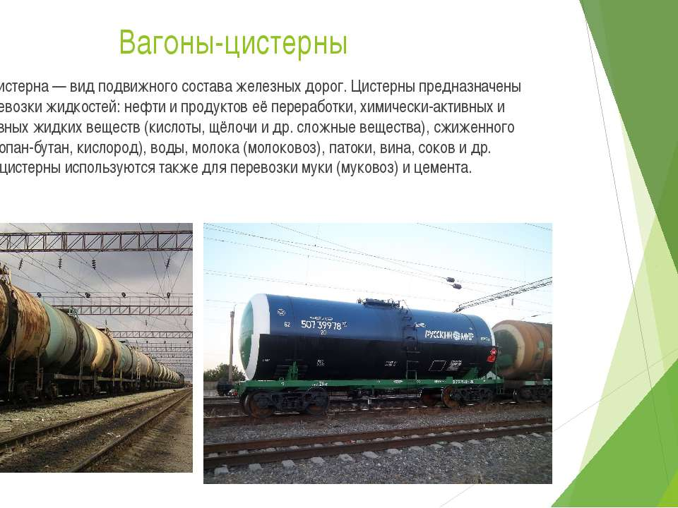 Вагоны-цистерны Вагон-цистерна — вид подвижного состава железных дорог. Цисте...