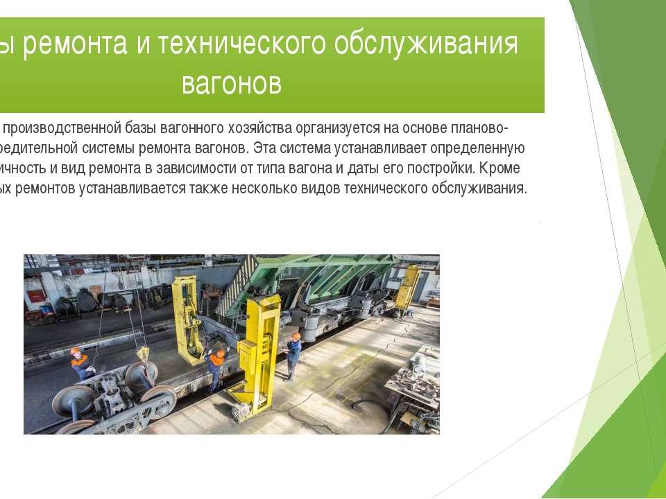 Виды ремонта и технического обслуживания вагонов Работа производственной базы...