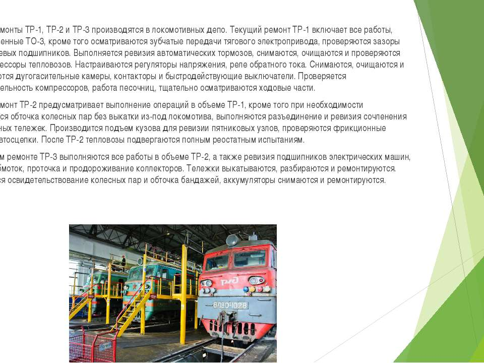 Текущие ремонты ТР-1, ТР-2 и ТР-3 производятся в локомотивных депо. Текущий р...