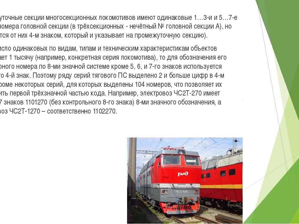 Промежуточные секции многосекционных локомотивов имеют одинаковые 1…3-и и 5…7...
