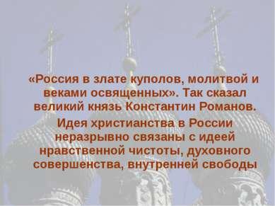 «Россия в злате куполов, молитвой и веками освященных». Так сказал великий кн...