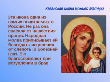 Эта икона одна из самых почитаемых в России. Не раз она спасала от нашествия ...