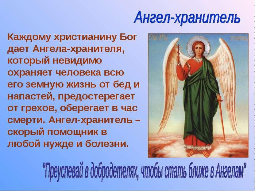 Каждому христианину Бог дает Ангела-хранителя, который невидимо охраняет чело...