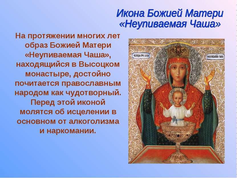 На протяжении многих лет образ Божией Матери «Неупиваемая Чаша», находящийся ...