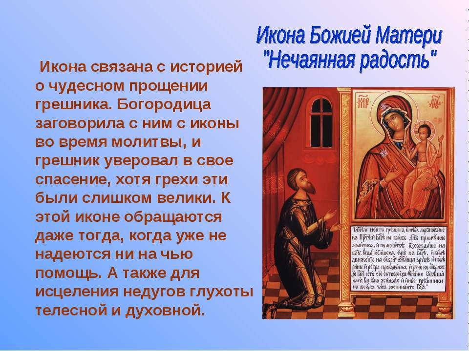 Икона связана с историей о чудесном прощении грешника. Богородица заговорила ...