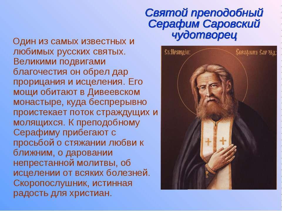 Один из самых известных и любимых русских святых. Великими подвигами благочес...