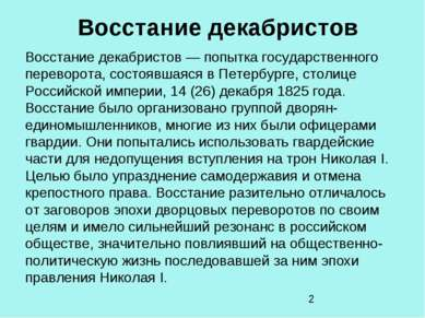 Восстание декабристов Восстание декабристов — попытка государственного перево...