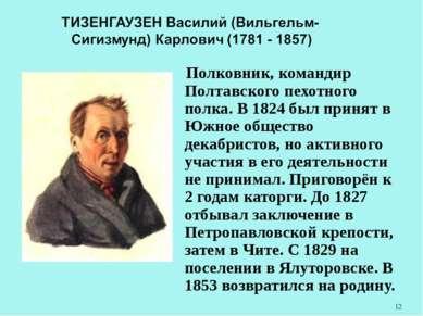 Полковник, командир Полтавского пехотного полка. В 1824 был принят в Южное об...