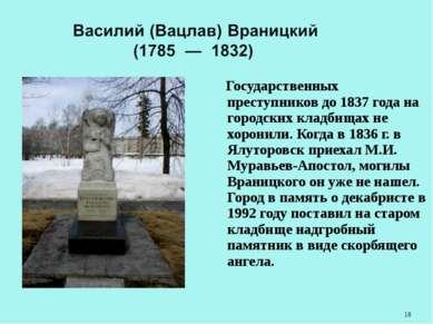 Государственных преступников до 1837 года на городских кладбищах не хоронили....