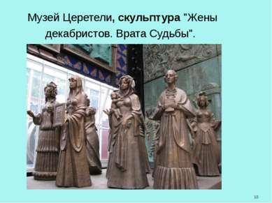 "МузейЦеретели, скульптура ""Жены декабристов. Врата Судьбы""."