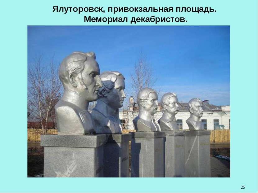 Ялуторовск, привокзальная площадь. Мемориал декабристов.