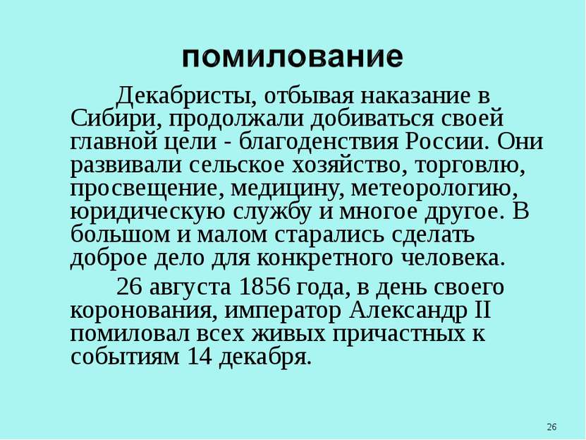 Декабристы, отбывая наказание в Сибири, продолжали добиваться своей главной ц...