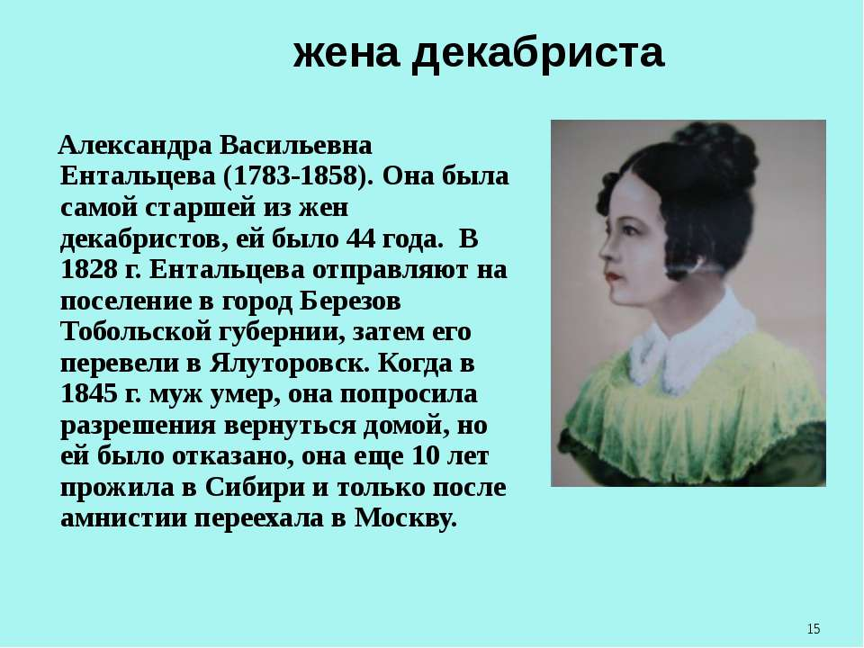 жена декабриста Александра Васильевна Ентальцева (1783-1858). Она была самой ...