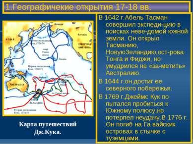 1.Географичекие открытия 17-18 вв. В 1642 г.Абель Тасман совершил экспеди-цию...