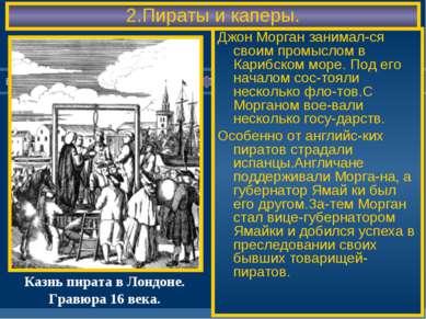 2.Пираты и каперы. Джон Морган занимал-ся своим промыслом в Карибском море. П...