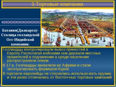 3.Торговые компании. Голландцы контролировали вывоз пряностей в Европу.Распол...