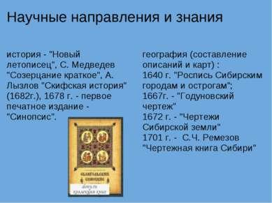 """Научные направления и знания история - """"Новый летописец"""", С. Медведев """"Созерц..."""