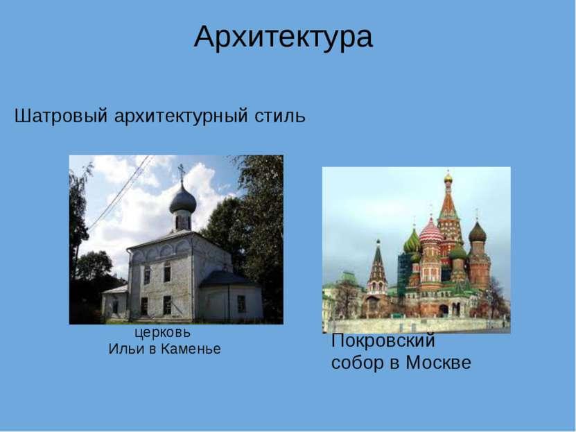 Архитектура Шатровый архитектурный стиль церковь Ильи в Каменье Покровский ...