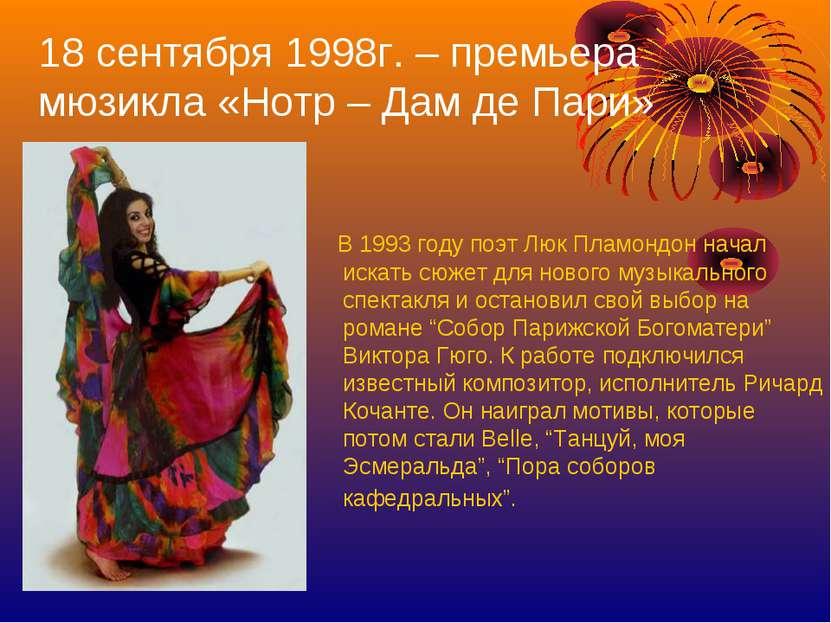 18 сентября 1998г. – премьера мюзикла «Нотр – Дам де Пари» В 1993 году поэт Л...