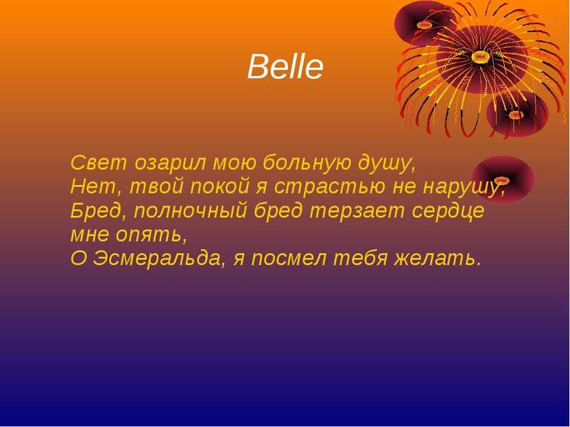 Belle Свет озарил мою больную душу, Нет, твой покой я страстью не нарушу, Бре...