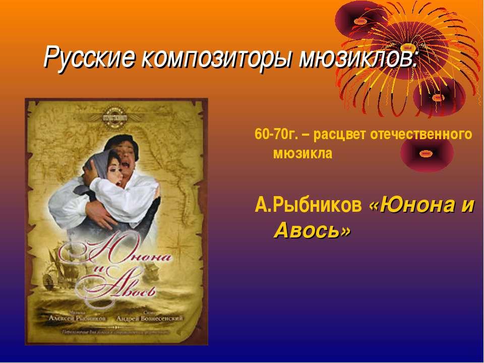 Русские композиторы мюзиклов: 60-70г. – расцвет отечественного мюзикла А.Рыбн...
