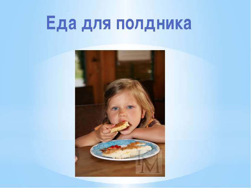 Еда для полдника