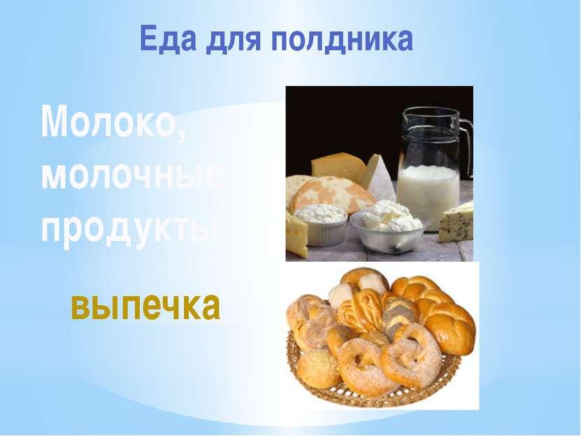 Еда для полдника Молоко, молочные продукты выпечка