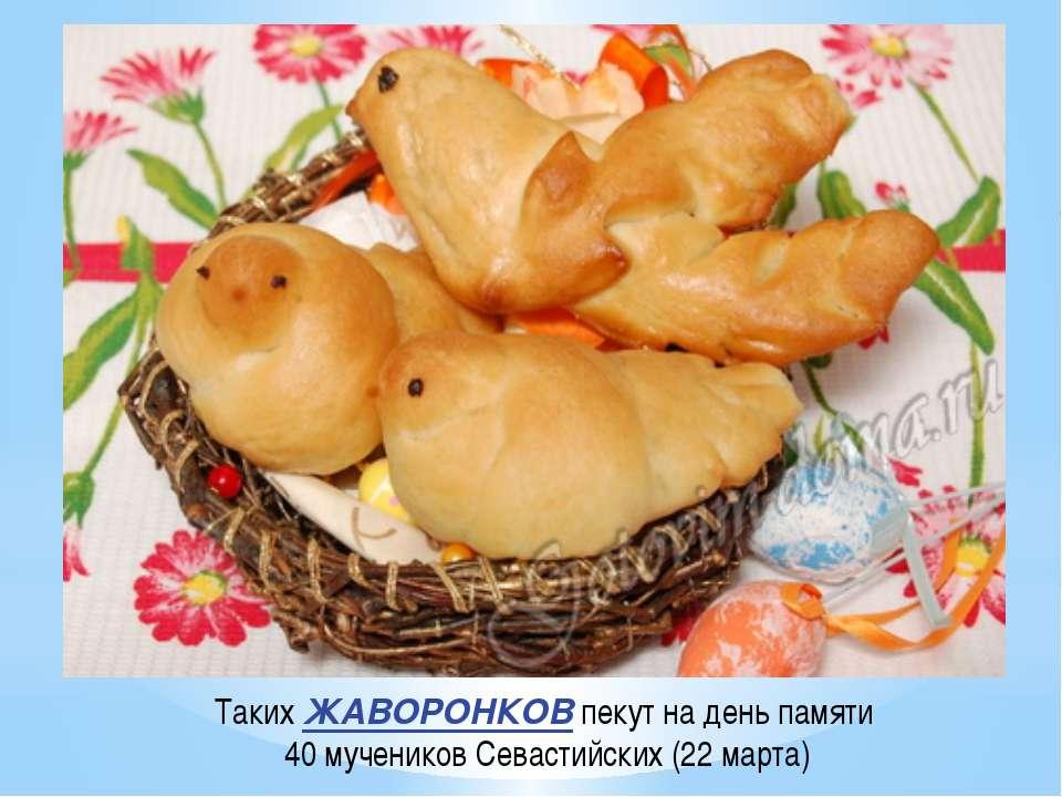 Таких ЖАВОРОНКОВ пекут на день памяти 40 мучеников Севастийских (22 марта)